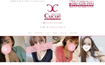 Screenshot of cucue.jp