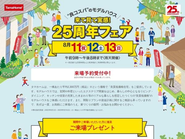 https://customer.tamahome.jp/reservation_hp/