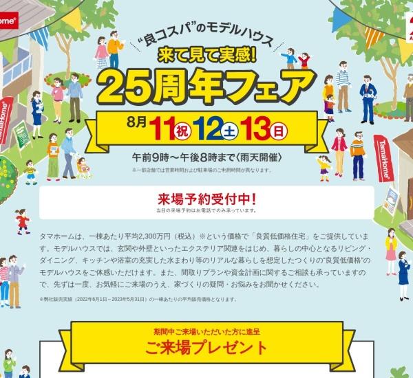 Screenshot of customer.tamahome.jp