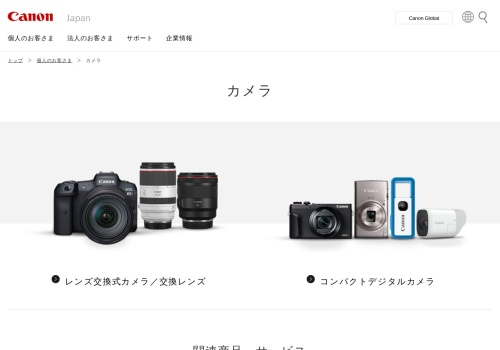 Screenshot of cweb.canon.jp