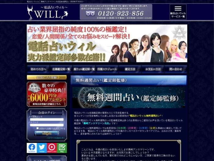 https://d-will.jp/G/OPERATORASTROLOGY/INDEX/TYPE/1/