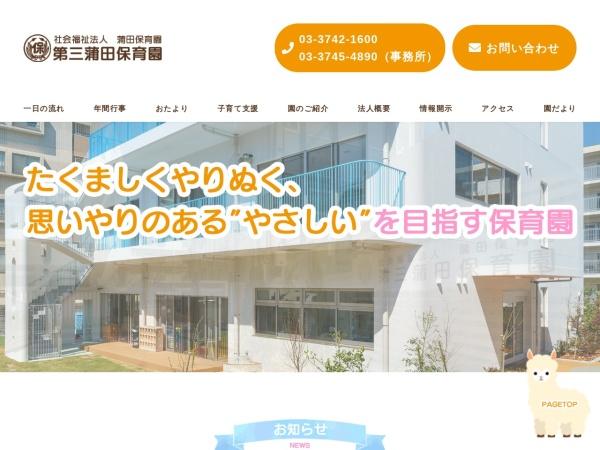 Screenshot of dai3-kamata.jp
