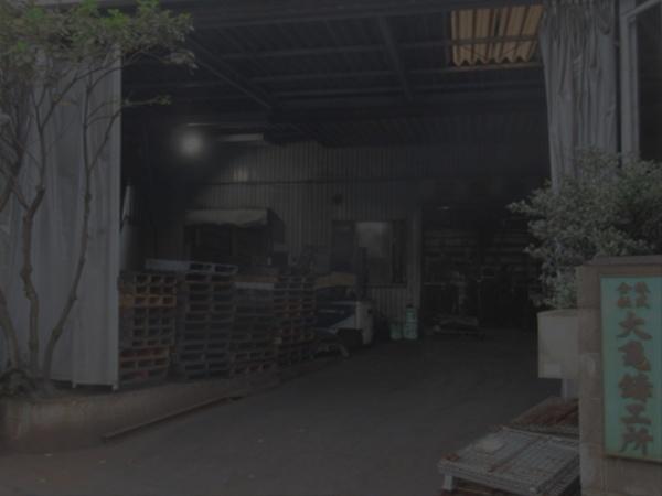 株式会社大亀鋳工所