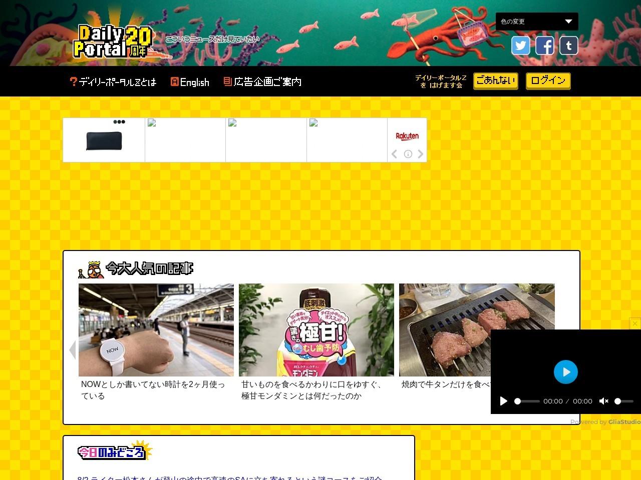 Screenshot of dailyportalz.jp