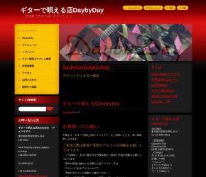 中野DaybyDay