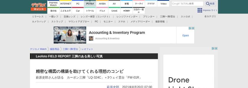 Screenshot of dc.watch.impress.co.jp