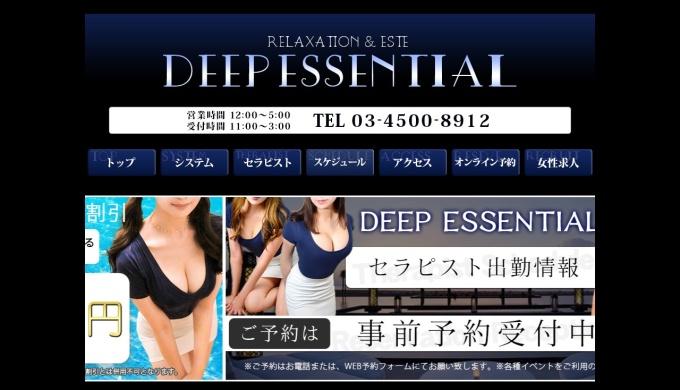 DEEP ESSENTIAL(ディープエッセンシャル) 川崎