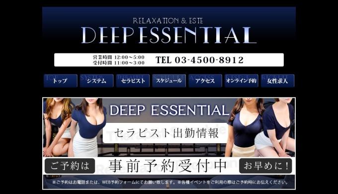 DEEP ESSENTIAL(ディープエッセンシャル)