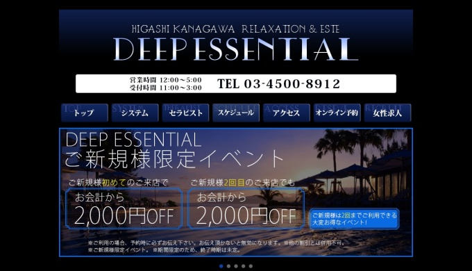 DEEP ESSENTIAL(ディープエッセンシャル)