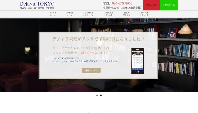 Dejavu TOKYO(デジャヴ東京)