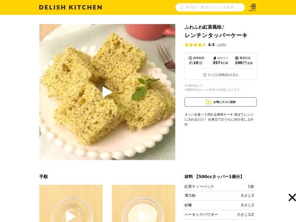 Screenshot of delishkitchen.tv