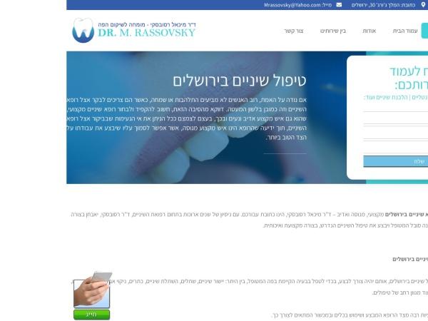 Screenshot of dental4you.co.il