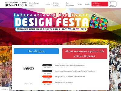アートイベント デザインフェスタ