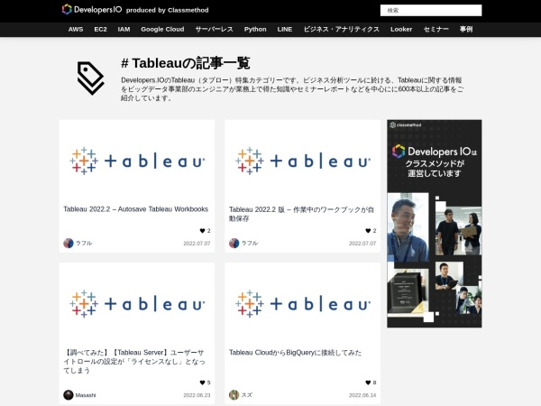 Screenshot of dev.classmethod.jp