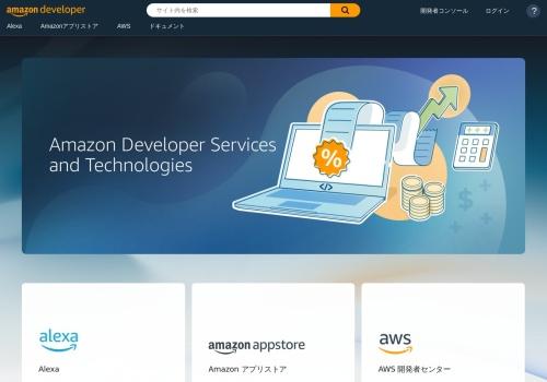 Screenshot of developer.amazon.com