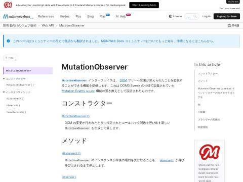 https://developer.mozilla.org/ja/docs/Web/API/MutationObserver