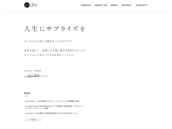 Screenshot of di-v.co.jp