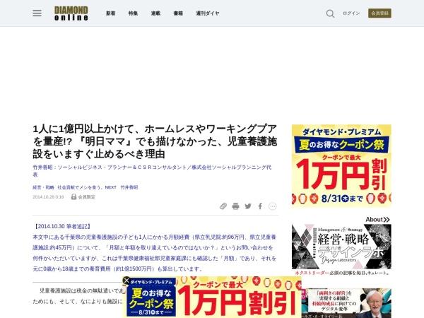 Screenshot of diamond.jp