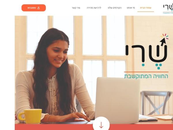 Screenshot of digital.sherypub.co.il