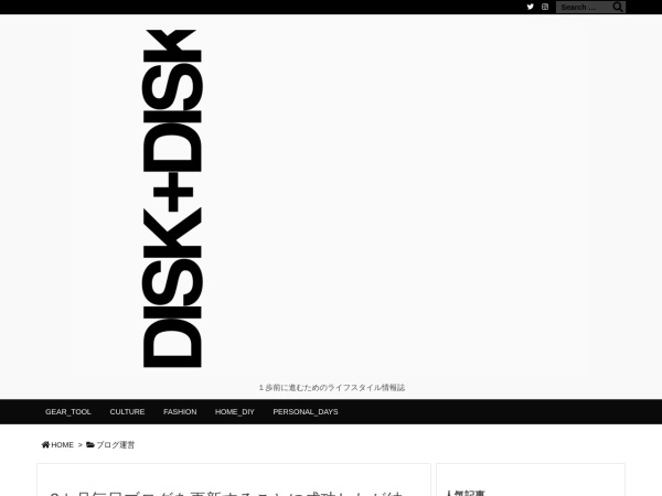 https://diskdisk.link/3month-blog-makes