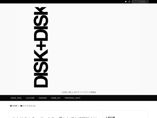 Screenshot of diskdisk.link