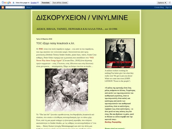Screenshot of diskoryxeion.blogspot.fr