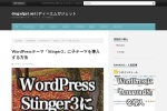 https://dmgadget.net/wordpress-stinger3-child-theme/
