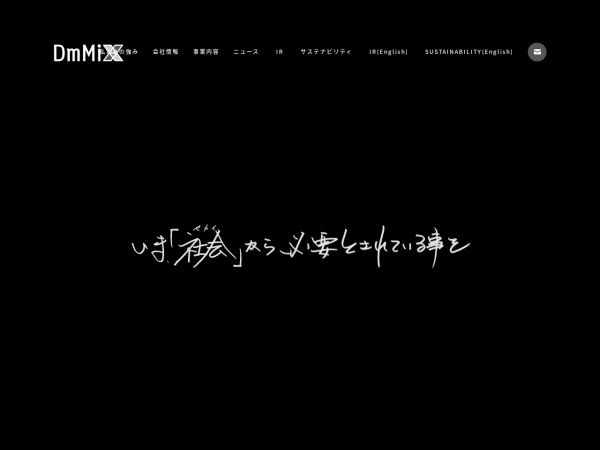 Screenshot of dmix.co.jp
