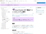 https://docs.microsoft.com/ja-jp/visualstudio/productinfo/vs2017-system-requirements-vs