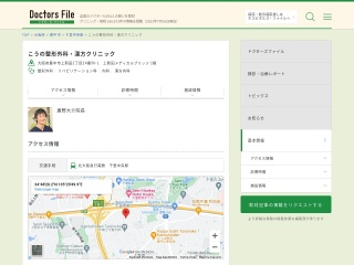 DoctorsFile紹介記事ページ
