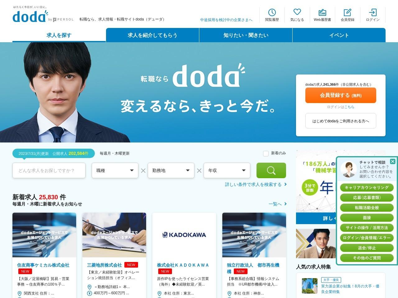 https://doda.jp/promo/fair/tokyo/0201.html?cid=001002020057005&trflg=1