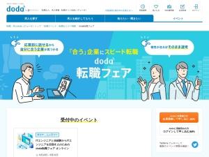 https://doda.jp/e/fair/index.html