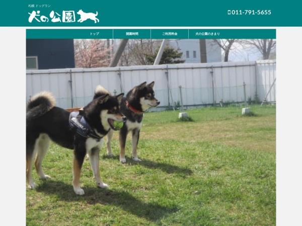Screenshot of dogrun-sapporo.com