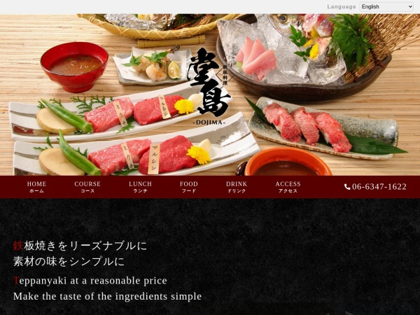 Screenshot of dojimanicks.com