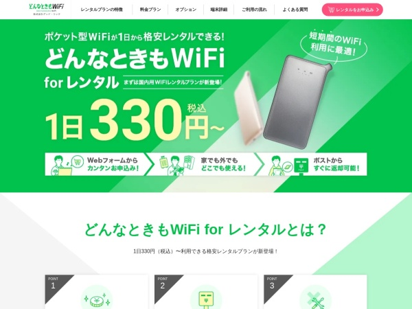 Screenshot of donnatokimo-wifi.jp