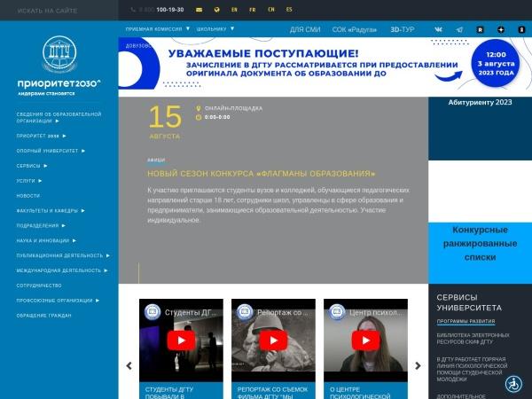 Screenshot of donstu.ru