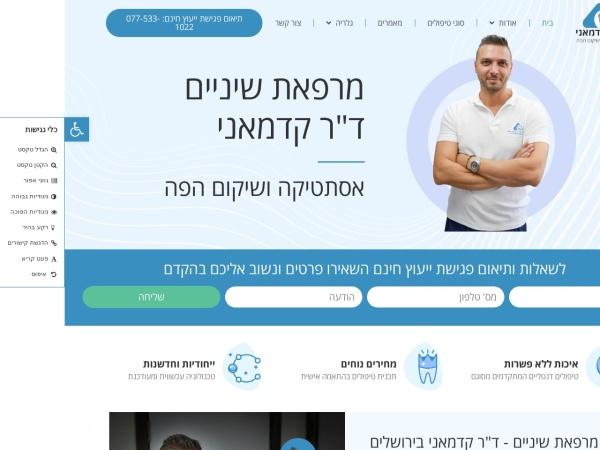 Screenshot of dr-kadmani.co.il