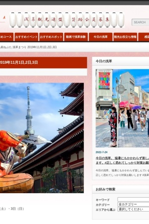 Screenshot of e-asakusa.jp