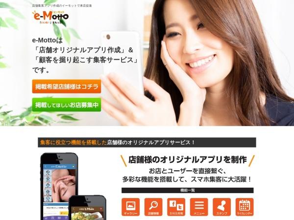 Screenshot of e-motto.biz