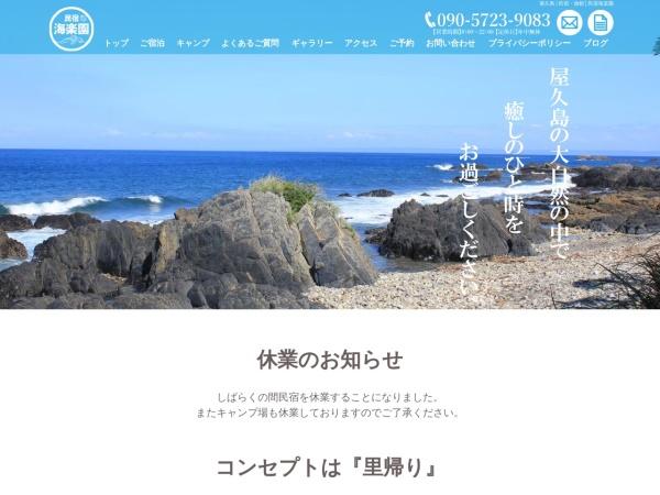 Screenshot of e-yakushima.jp