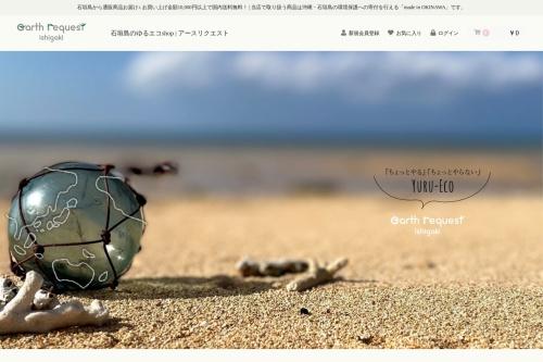 Screenshot of earth-request.com
