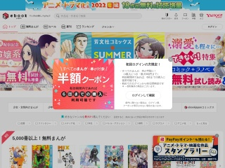 Screenshot of ebookjapan.yahoo.co.jp