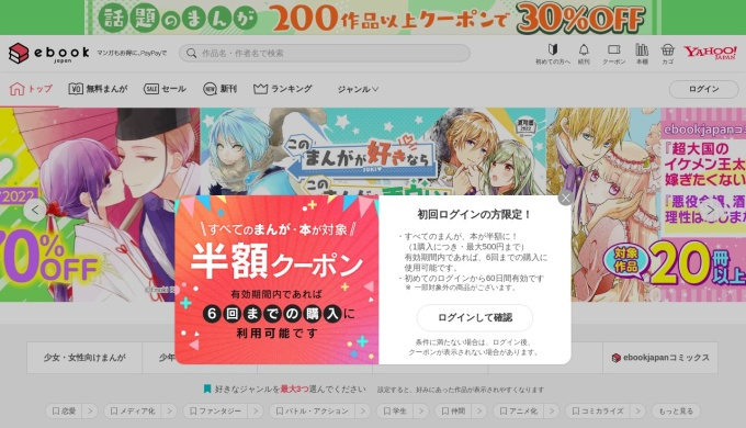 Screenshot of ebookjapan.yahoo.co.jp