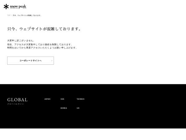 Screenshot of ec.snowpeak.co.jp