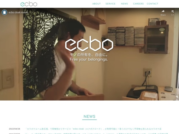 Screenshot of ecbo.io