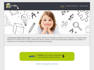 Screenshot of eclass.sch.gr