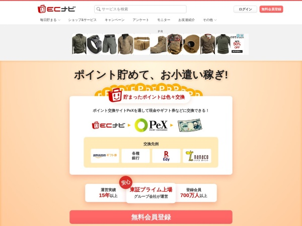 Screenshot of ecnavi.jp