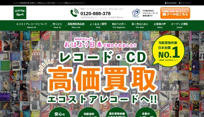 Screenshot of ecostorecom.jp