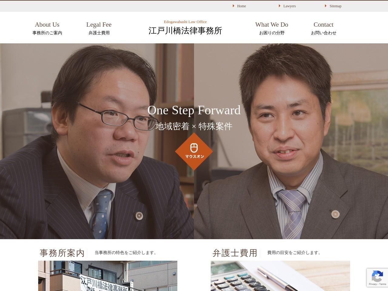 江戸川橋法律事務所