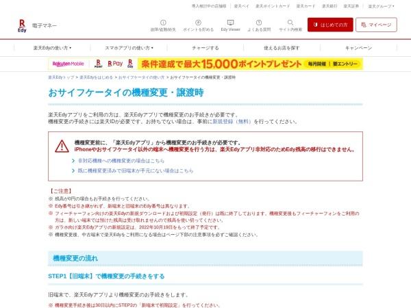 Screenshot of edy.rakuten.co.jp